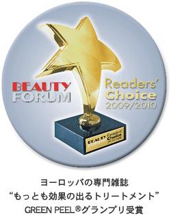 ヨーロッパの美容誌主催「最も効果の出るトリートメント」グランプリ受賞
