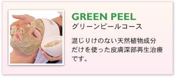 GREEN PEEL グリーンピールコース 混じりけのない天然植物成分だけを使った皮膚深部再生治療です。
