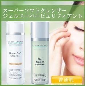 シュラメック洗顔セット【ノーマル肌】