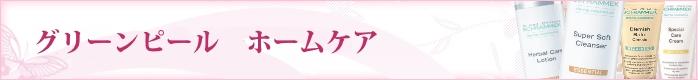 シュラメック化粧品 キャンペーン